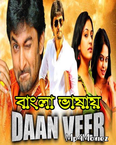 Daanveer (Pilla Zamindar) 2021 Bengali Dubbed 720p HDRip 800MB Download