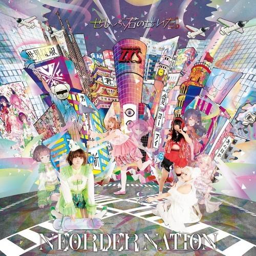[Album] Zenbu Kimi no Sei da. – NEORDER NATION