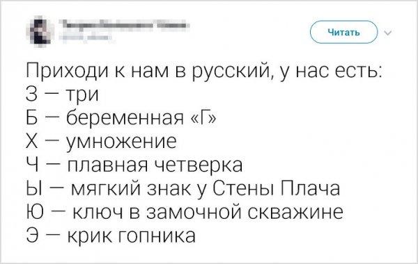 Флешмоб в Твиттере: пользователи рассказывают о самых странных буквах своего родного языка