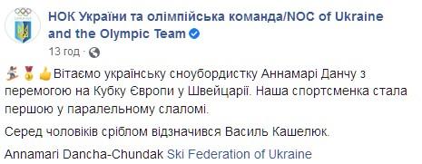 Украинка завоевала золото на Кубке Европы. Скриншот: facebook.com/olympicua