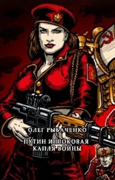 Путин и шоковая капля войны. Рыбаченко Олег