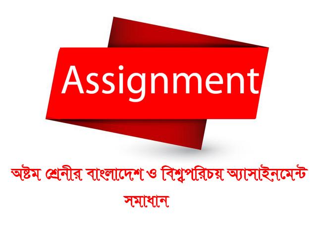Bangladesh-Bissoporichoi