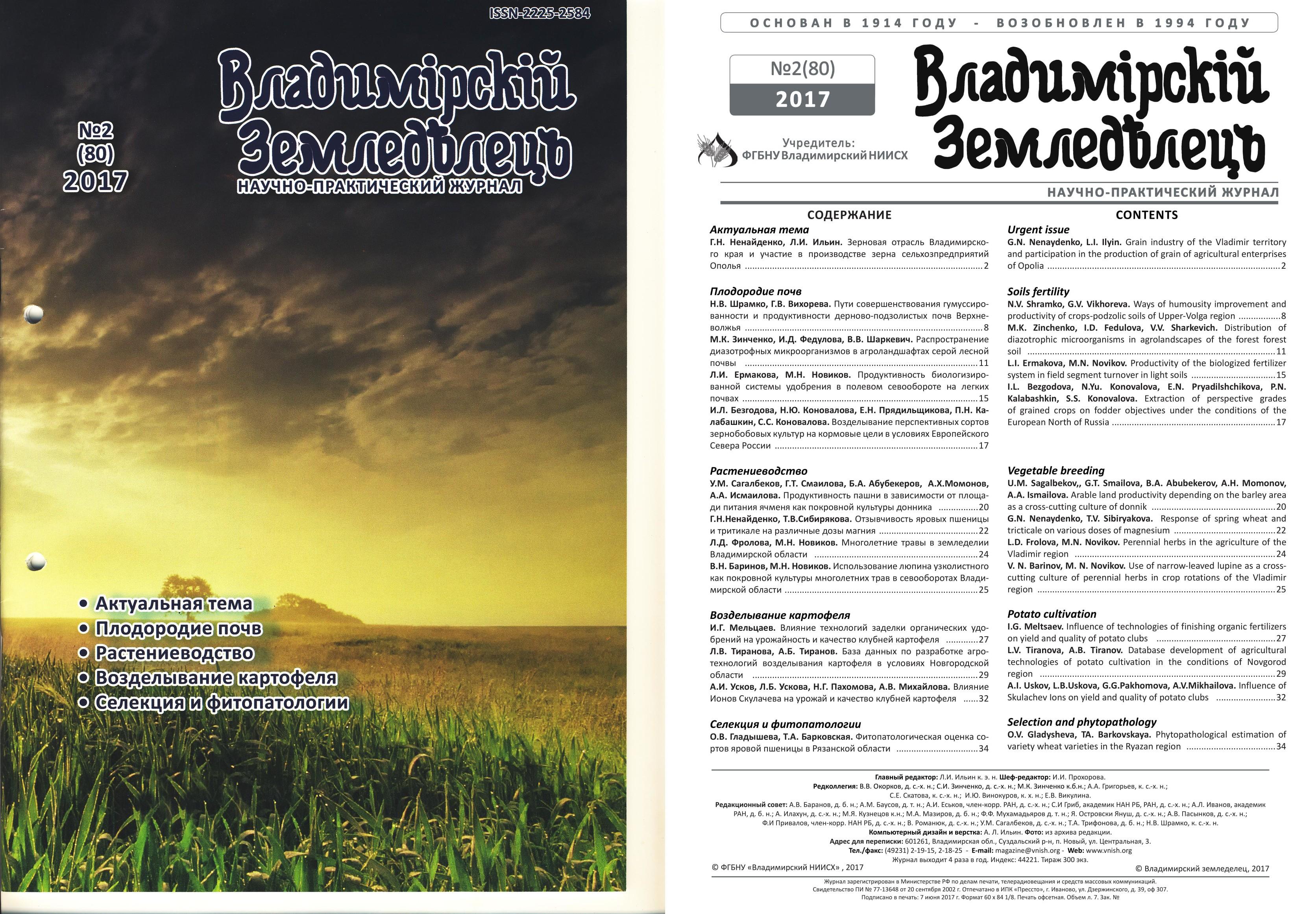 Владимирский земледелец 2(80) 2017