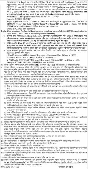 JGTDSL Job Circular 2019  02