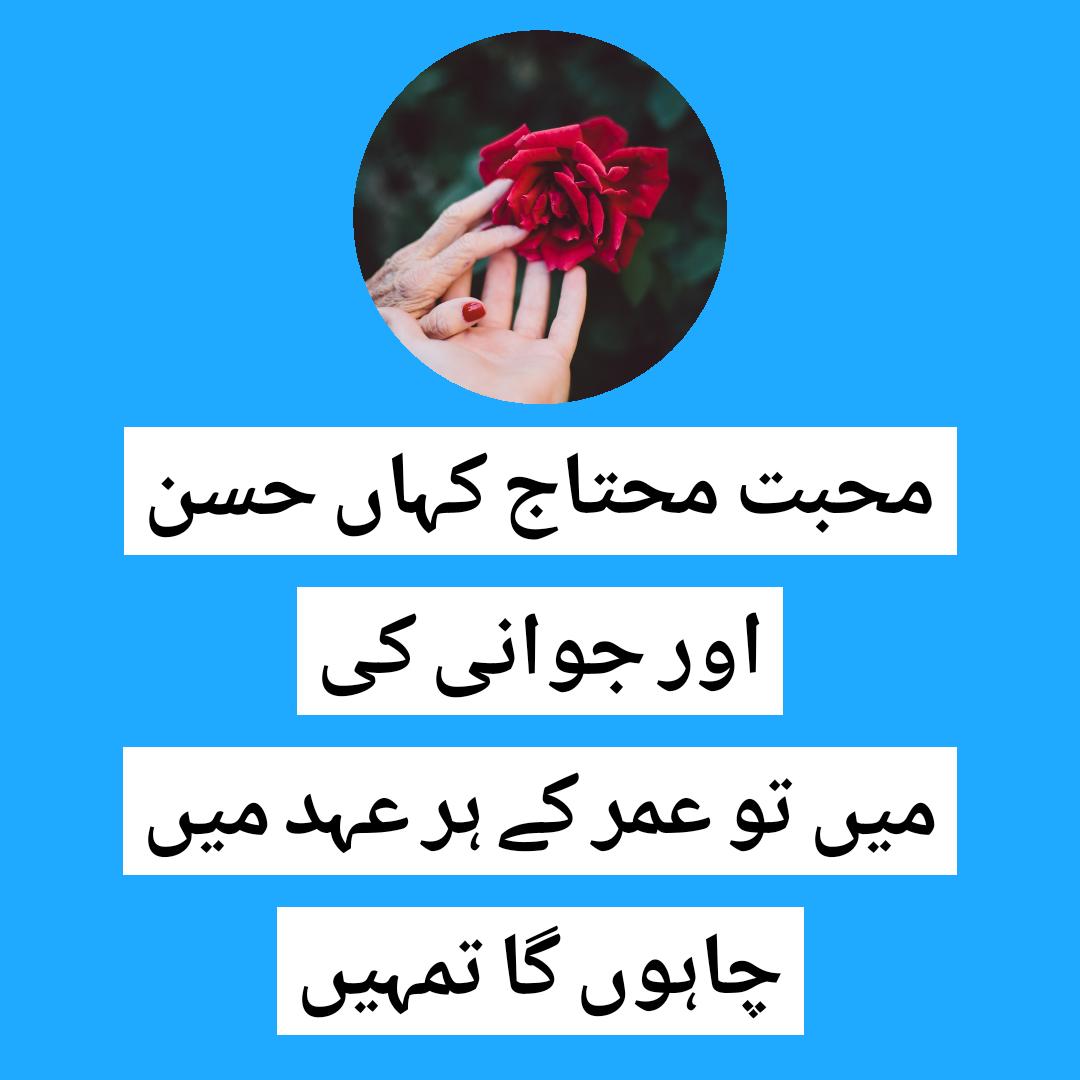 love poetry,romantic poetry,romantic shayari in urdu,
