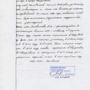 Alexander-Kolevatov-documents-25