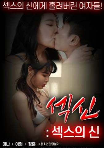 Sex God Of Sex (2021) Korean Full Movie 720p Watch Online