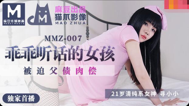 MMZ007做个乖乖听话的小女孩-寻小小