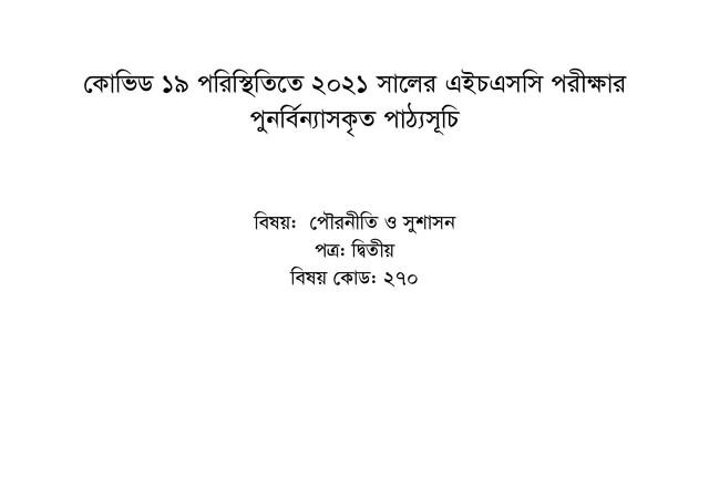 HSC Civics 2nd Paper Short Syllabus 2021