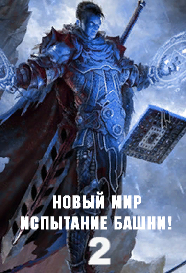 Новый мир 2. Испытание Башни! - Кин