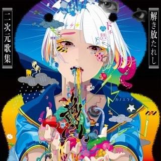 [Album] Rana Kanoe – Toutoi ~Tokihanata Reshi Nijigen Kashuu~