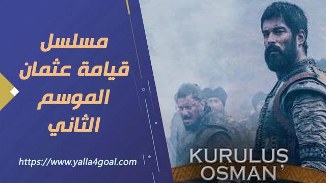 قيامة عثمان 42