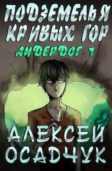 Подземелья Кривых гор. Алексей Осадчук