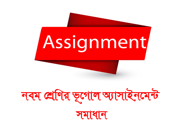 Class-9-Assignment-Answer