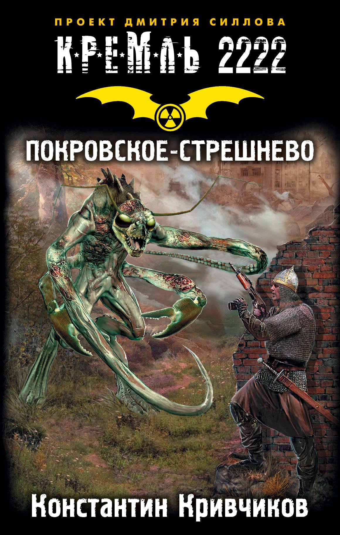 Константин Кривчиков «Кремль 2222. Покровское-Стрешнево»
