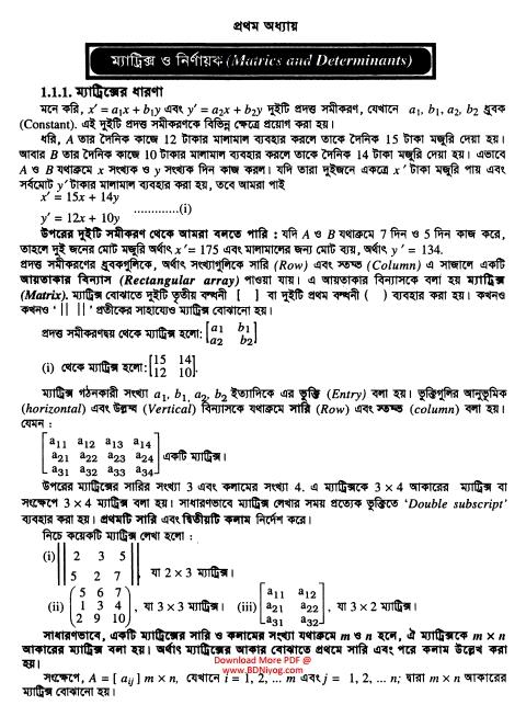 Higher-Math-1st-part-by-SU-Ahmed-BDNiyog-Com-Copy-10