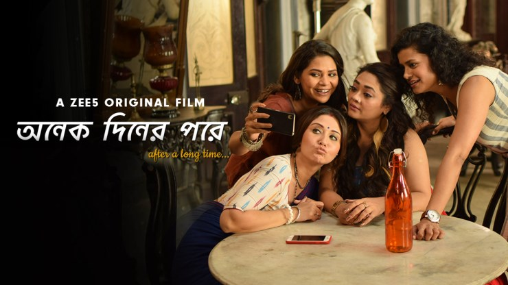 Onek Diner Pore (2019) Bengali Ssrmovies Full Movie Download HD