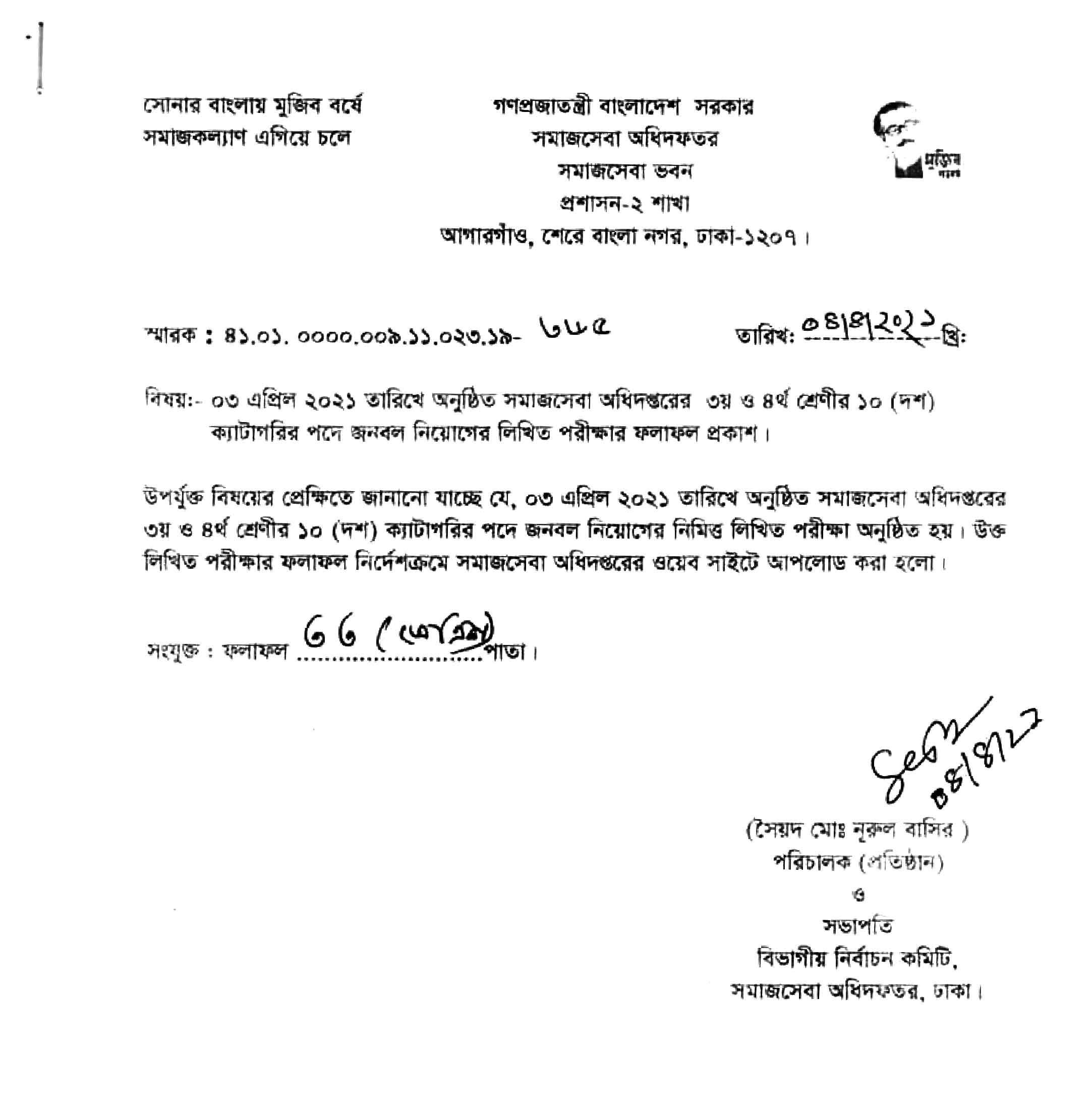 dss-exam-result-notice