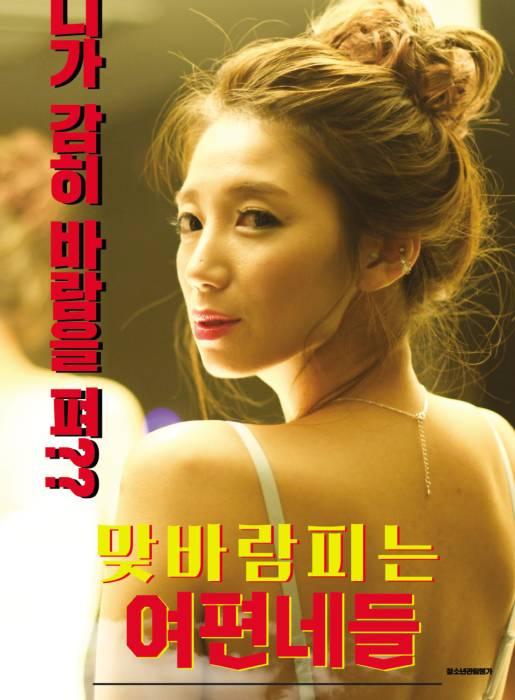 (18+) The Girls Who Cheat (2021) Korian 720p HDrip x265 AAC 450MB Download