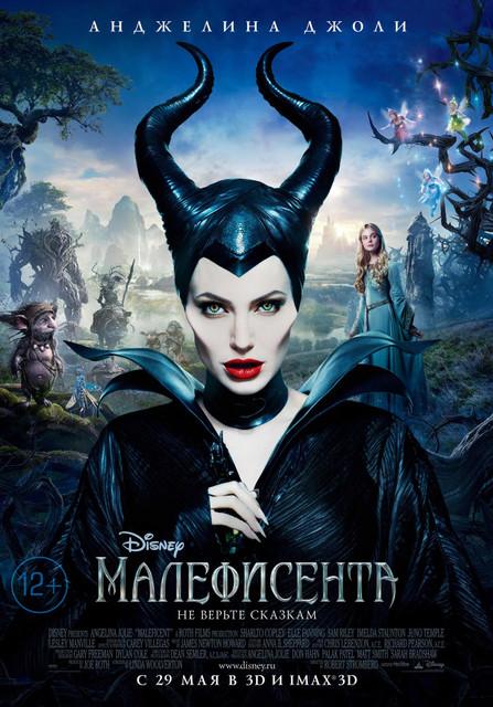 Смотреть Малефисента / Maleficent Онлайн бесплатно - Юная волшебница Малефисента вела уединенную жизнь в зачарованном лесу, окруженная...