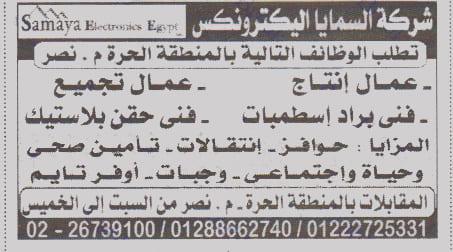 وظائف الأهرام