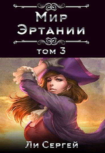 Мир Эртании Том 3. Ли Сергей