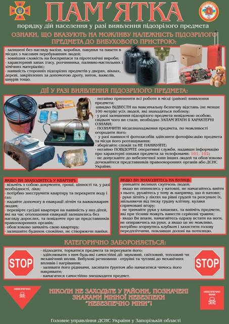 Пам'ятка порядку дій при виявленні вибухонебезпечних предметів 1554975196-pamyatka2