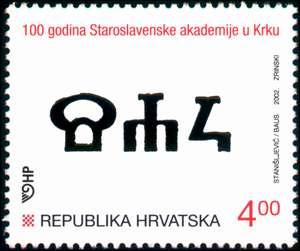 2002. year 100-OBLJETNICA-STAROSLAVENSKE-AKADEMIJE-U-KRKU
