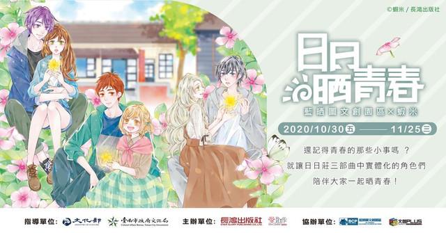 一起來晒晒『青春』吧!蝦米x藍晒圖文創園區   10月30日《日日晒青春》正式開展! 1