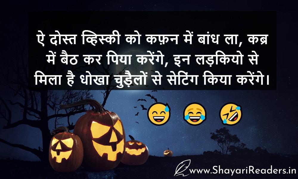 Funny Shayari On Friends