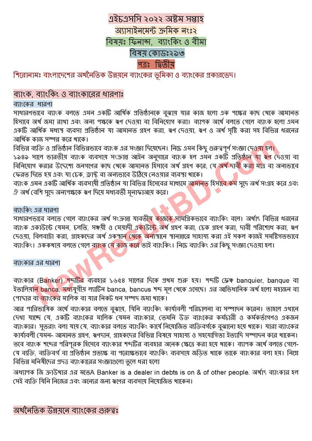 HSC-2022-Finance-Banking-and-Insurance-8th-week-page-001