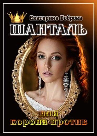 Шанталь, или Корона против - Екатерина Боброва
