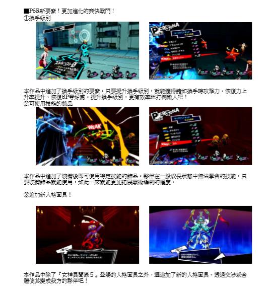 女神異聞錄系列最新作「女神異聞錄5 皇家版」 公開第二波遊戲資訊 5