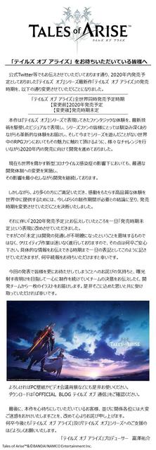《破曉傳奇》宣佈延期至發售日未定。 Image