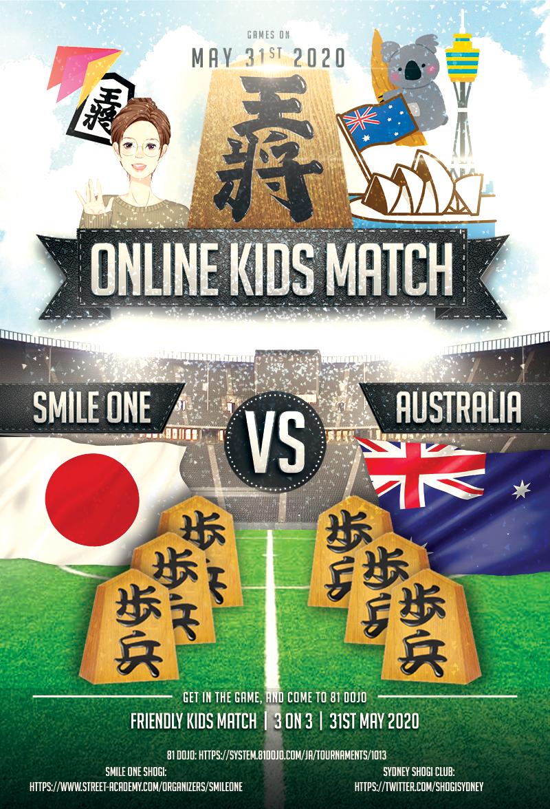 Shogi kids match smile one vs aus v01 w800