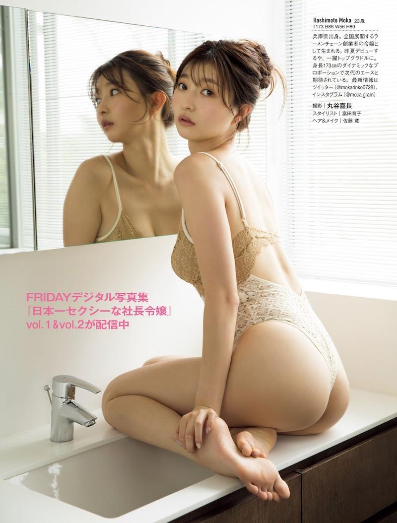 Hashimoto-Moeka-004
