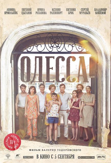 Смотреть Одесса Онлайн бесплатно - Одесса, август 1970 года. Самая жара. Город забит курортниками. В гости к тестю с тёщей,...