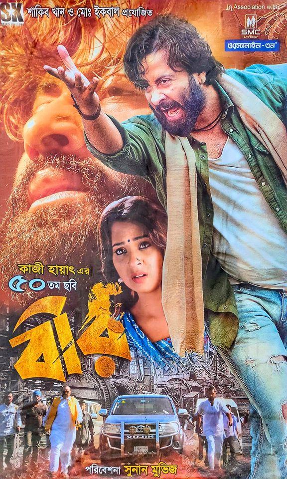 BIR (2020) Bangla 720p HDRIp Esusb 1.4GB Download