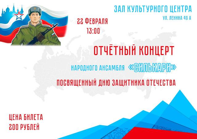Народный ансамбль «Силькари» приглашает на концерт, посвященный Дню Защитника отечества!