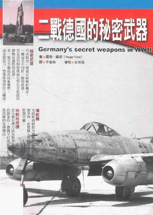 二戰德國的秘密武器(29MB@PDF@OP@繁中)