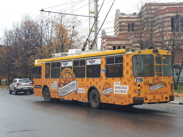 Брендирование троллейбусов для Скопинского мясокомбината