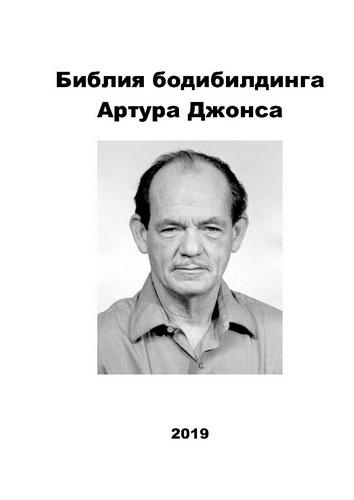 Библия бодибилдингаАртура Джонса [2019, PDF, RUS]