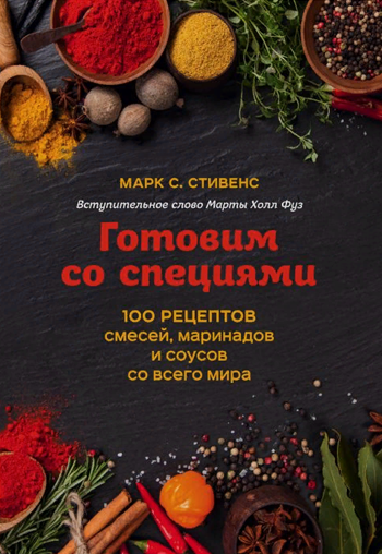 Готовим со специями. 100 рецептов смесей, маринадов и соусов со всего мира. Автор: Стивенс Марк