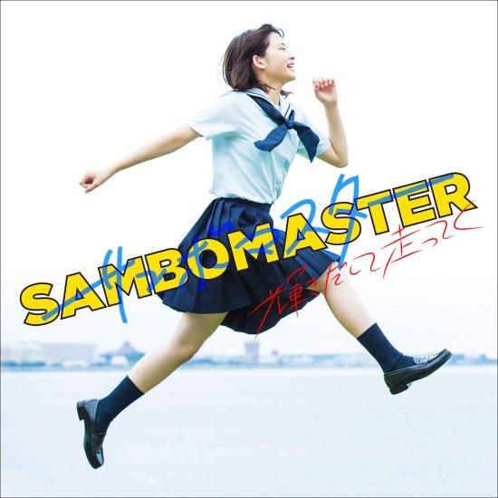 [Single] Sambomaster – Kagayakidashite Hashitteku