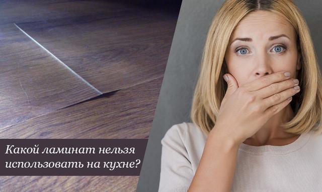 kakoy-laminat-nelzy-klast-na-kuhnu-1