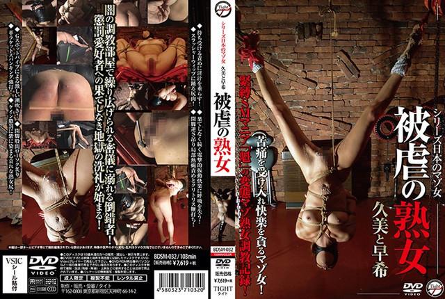 BDSM-032 Saki And Mature Kumi Of Masochism Masochist Woman Of Japan Series