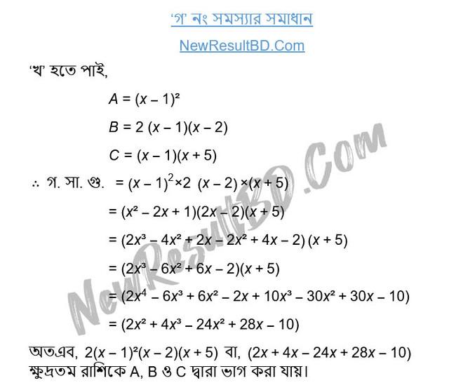 Class 8 Math 13th Week Assignment Answer