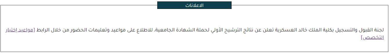 نتائج كلية الملك خالد العسكرية 1441 | نتائج الحرس الوطني 1441