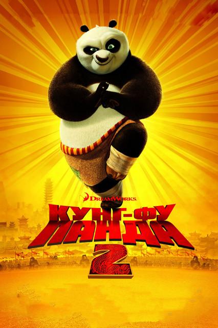 Смотреть Кунг-фу Панда 2 / Kung Fu Panda 2 Онлайн бесплатно - Панда По наконец-то исполнит свою мечту, станет Воином Дракона и со своими друзьями и...