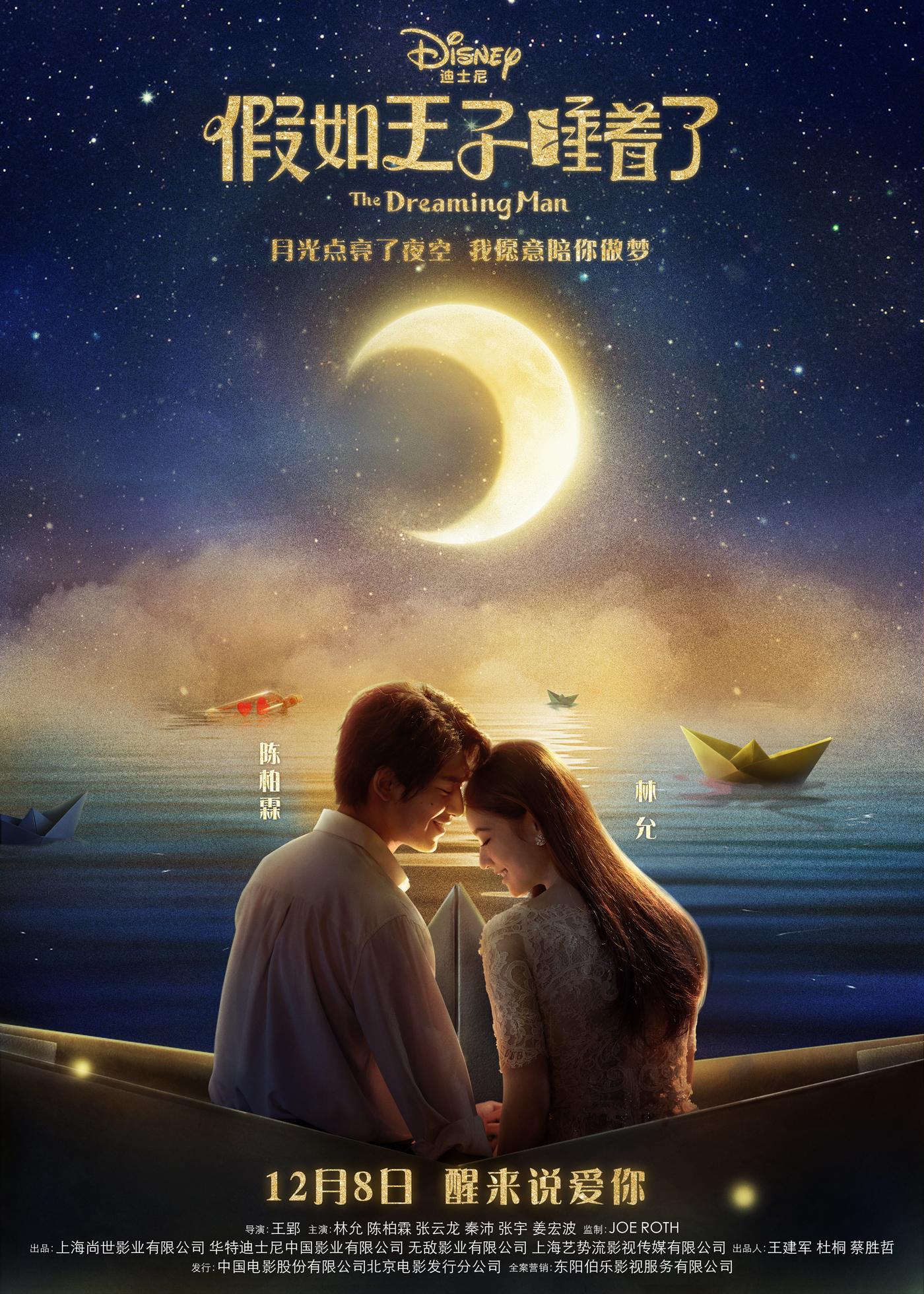 2017 中国《假如王子睡着了》迪士尼首部华语爱情电影
